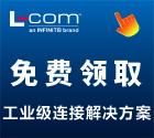 L-COM中国