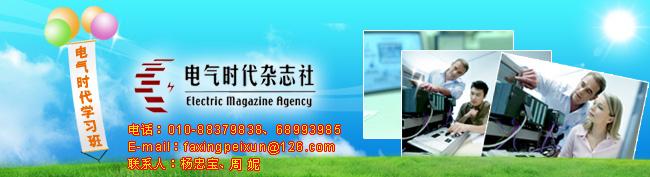 各有关单位: 随着科学技术不断进步,企业制造能力迅速提高,我国企业中的数控机床拥有量大幅度增加。为提高数控机床维修人员的技术水平,中国机电装备维修与改造技术协会与电气时代杂志社在北京联合举办西门子840D数控系统维修技术培训班。并组织参观2007年4月9-15日在北京举办的CIMT2007中国国际机床展览会。 一、 培训班特点 (1)培训班从实际出发组织有关专家从机、电、液多视角分析和阐述数控机床故障诊断、维修的思路与方法,并提供近非常翔实的光盘版840D全套操作说明及200余页具有指导性的辅助教材